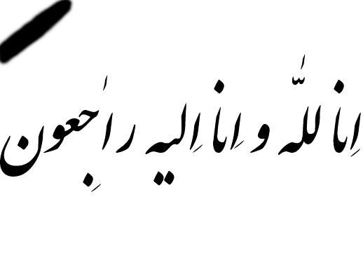 اطلاعیه درگذشت مادربزرگ آقای سرزهی